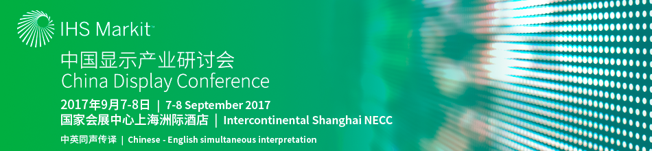 2017 China Display Conference