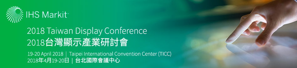 2018 Taiwan Display Conference