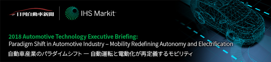 2018 IHS Markit Executive Briefing:  Paradigm Shift in Automotive Industry- Mobility Redefining Autonomy & Electrification
