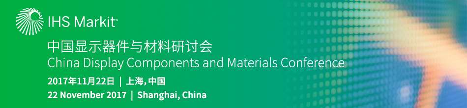2017 China Display Components and Materials Conference