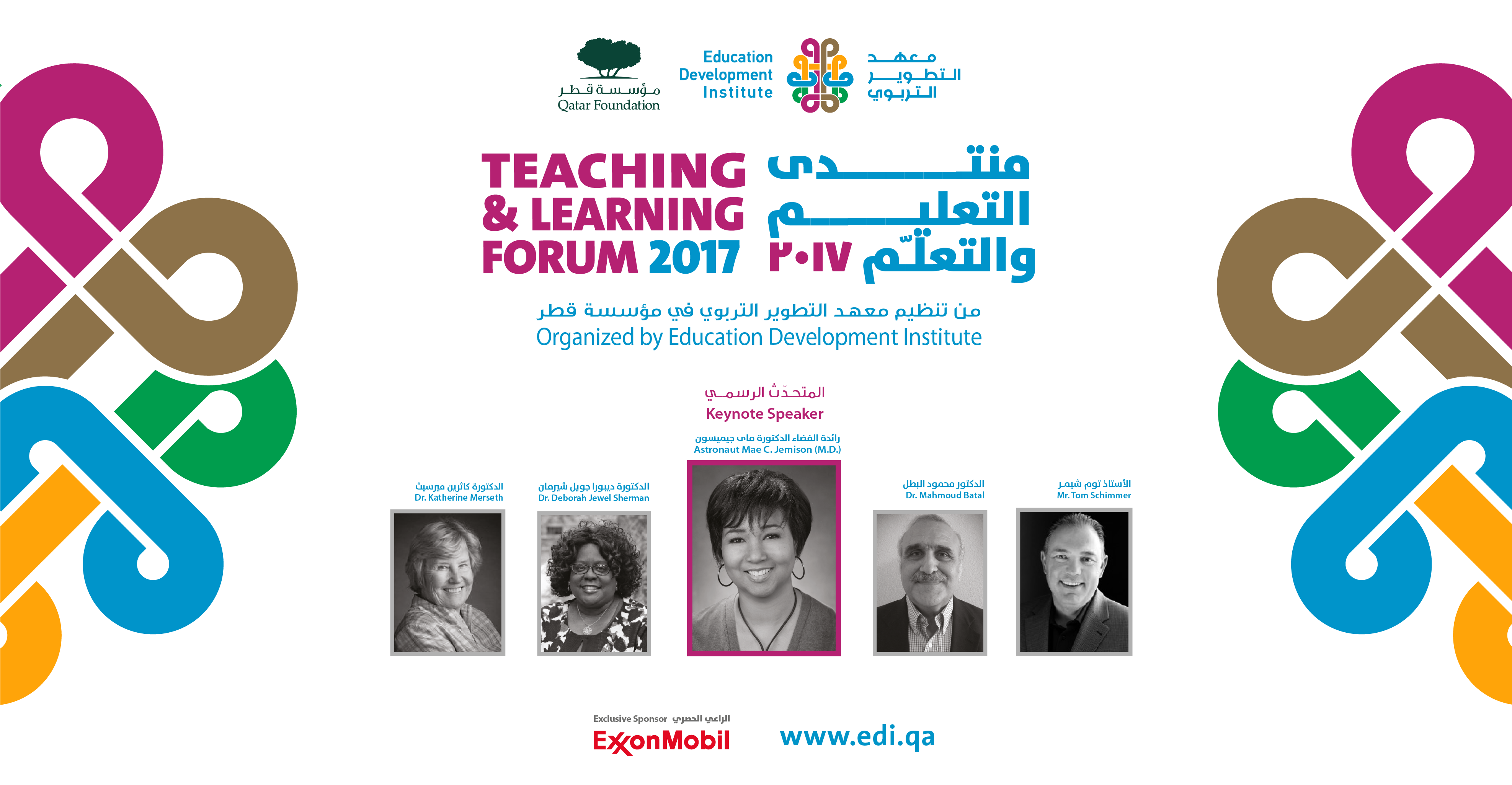 Fourth Annual Teaching & Learning Forum 2017