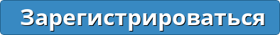 button_zaregistrirovatsya