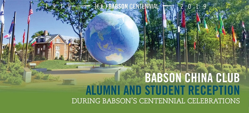resized Babson China Club-02