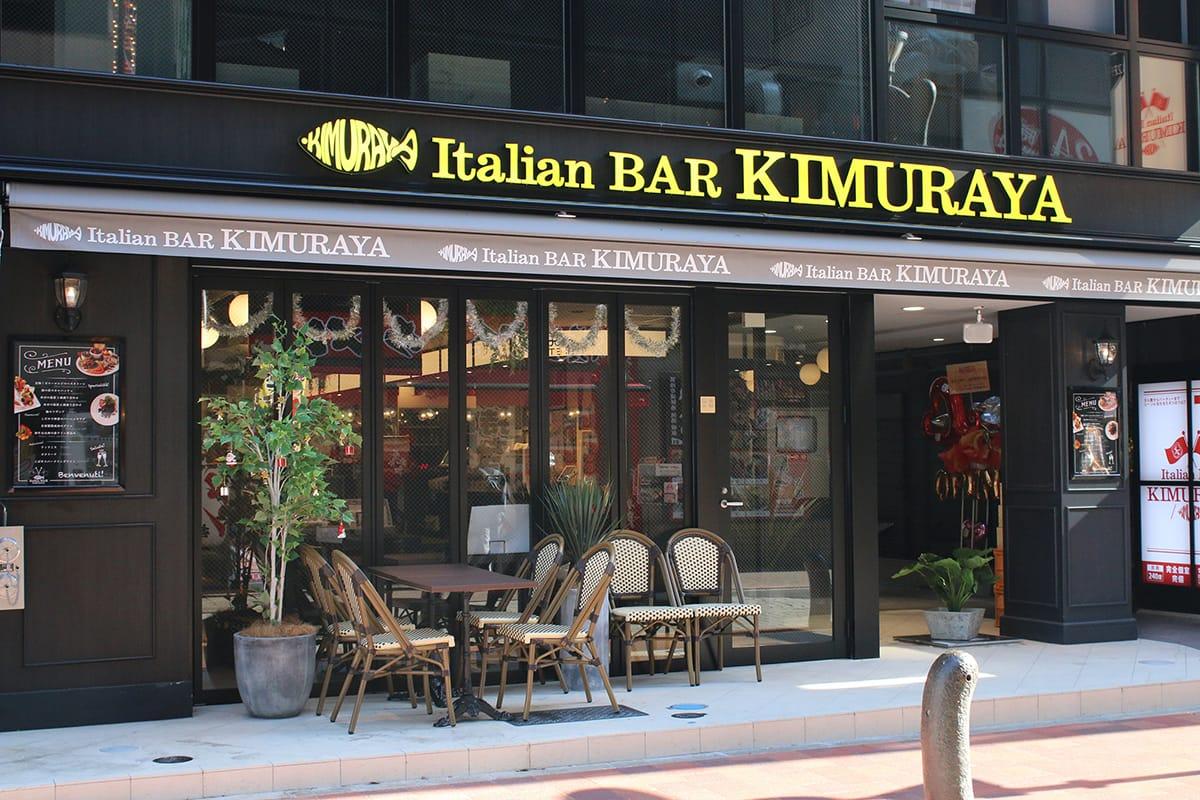 italian bar Kimuraya Kounanguchi Image