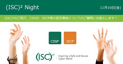 info-session_ISC2night_400x208_6Nov