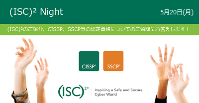 info-session_ISC2night_400x208_20May
