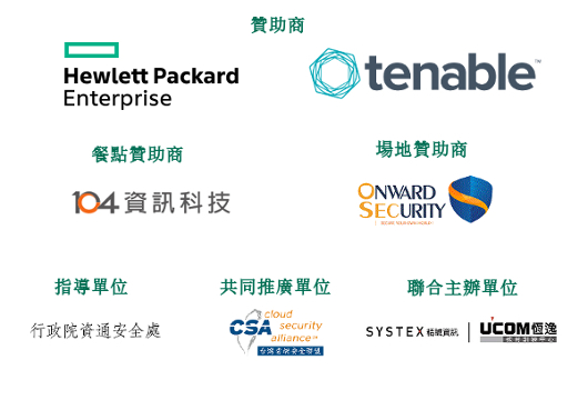 SecureTaipei_logos_530x360_v2