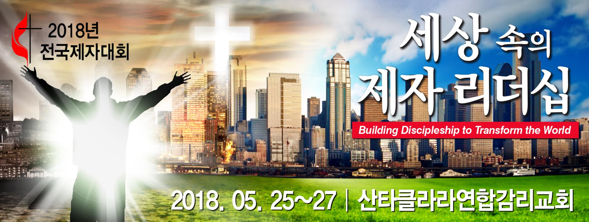 2018 전국제자대회