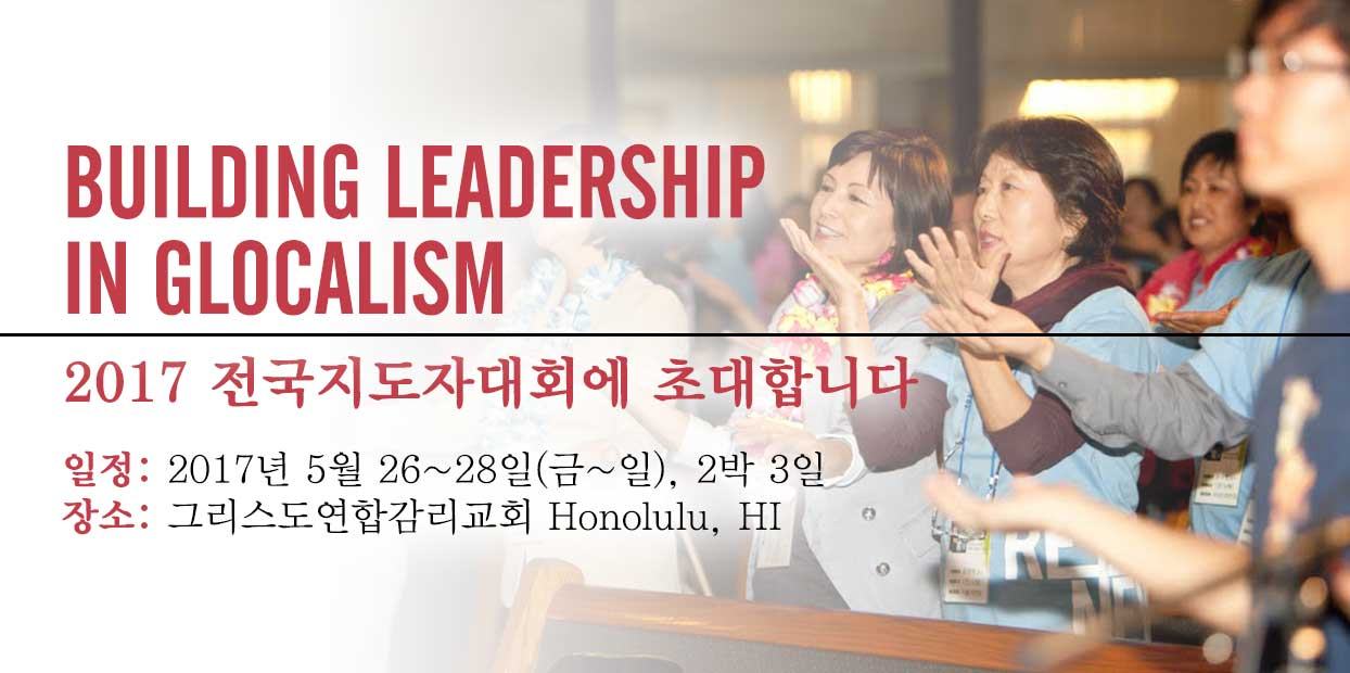 2017 KUMC National Leadership Conference