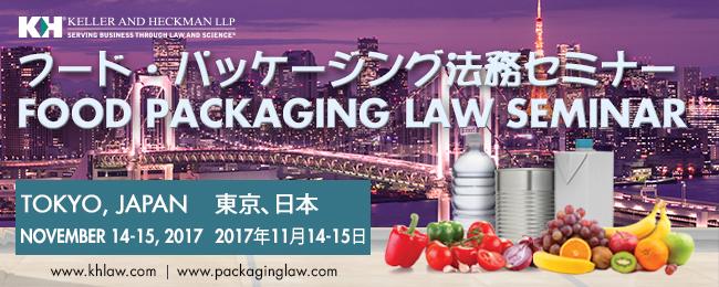 2017 Tokyo Food Packaging Law Seminar