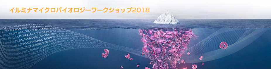 イルミナ マイクロバイオロジーワークショップ 2018
