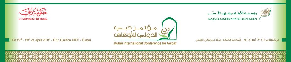 Dubai International Conference for Awqaf 2012