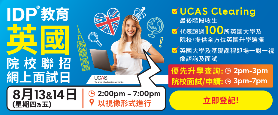 英國院校聯招網上面試日(UK Clearing Online Interview Program)