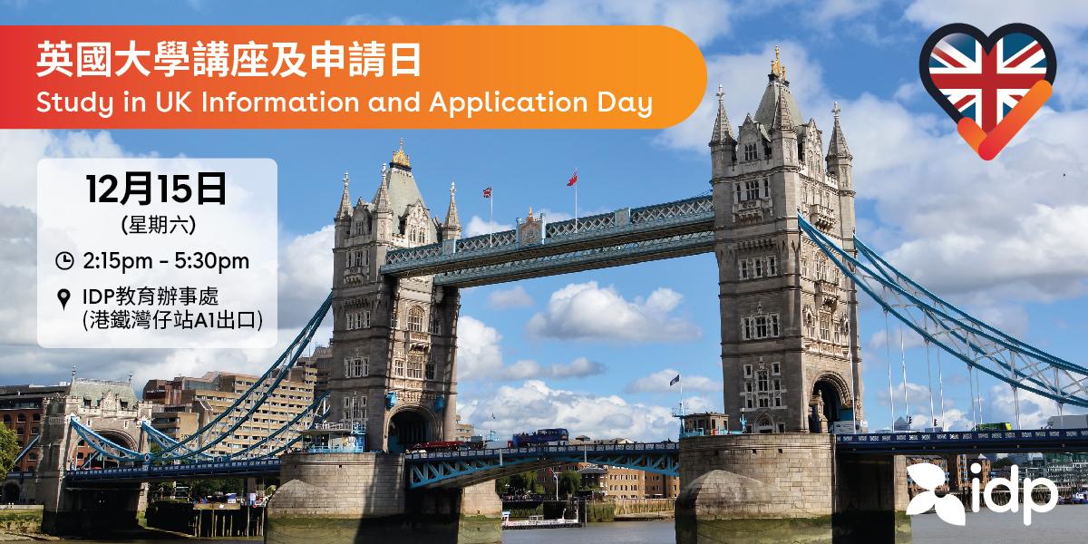 英國大學講座及申請日