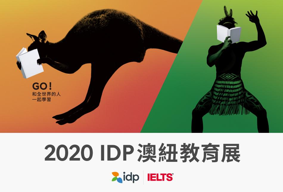 2020 IDP 澳紐教育展 - 墨爾本大學 / 三一預科學院