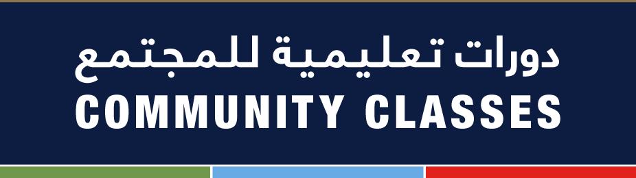 Georgetown University in Qatar Community Classes