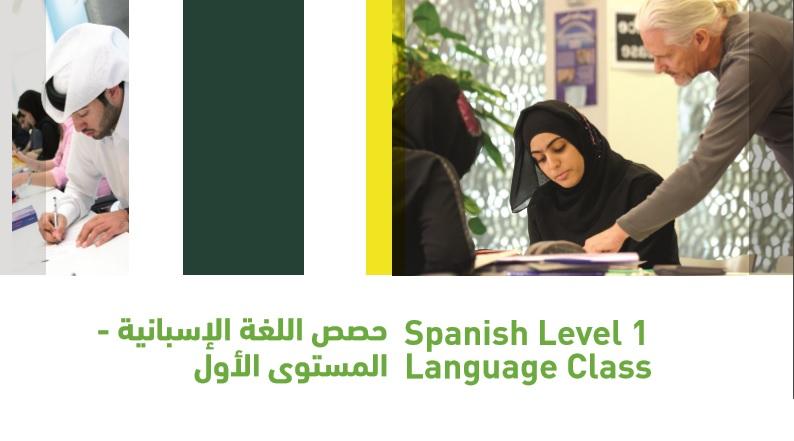 Spanish 1 Language Class