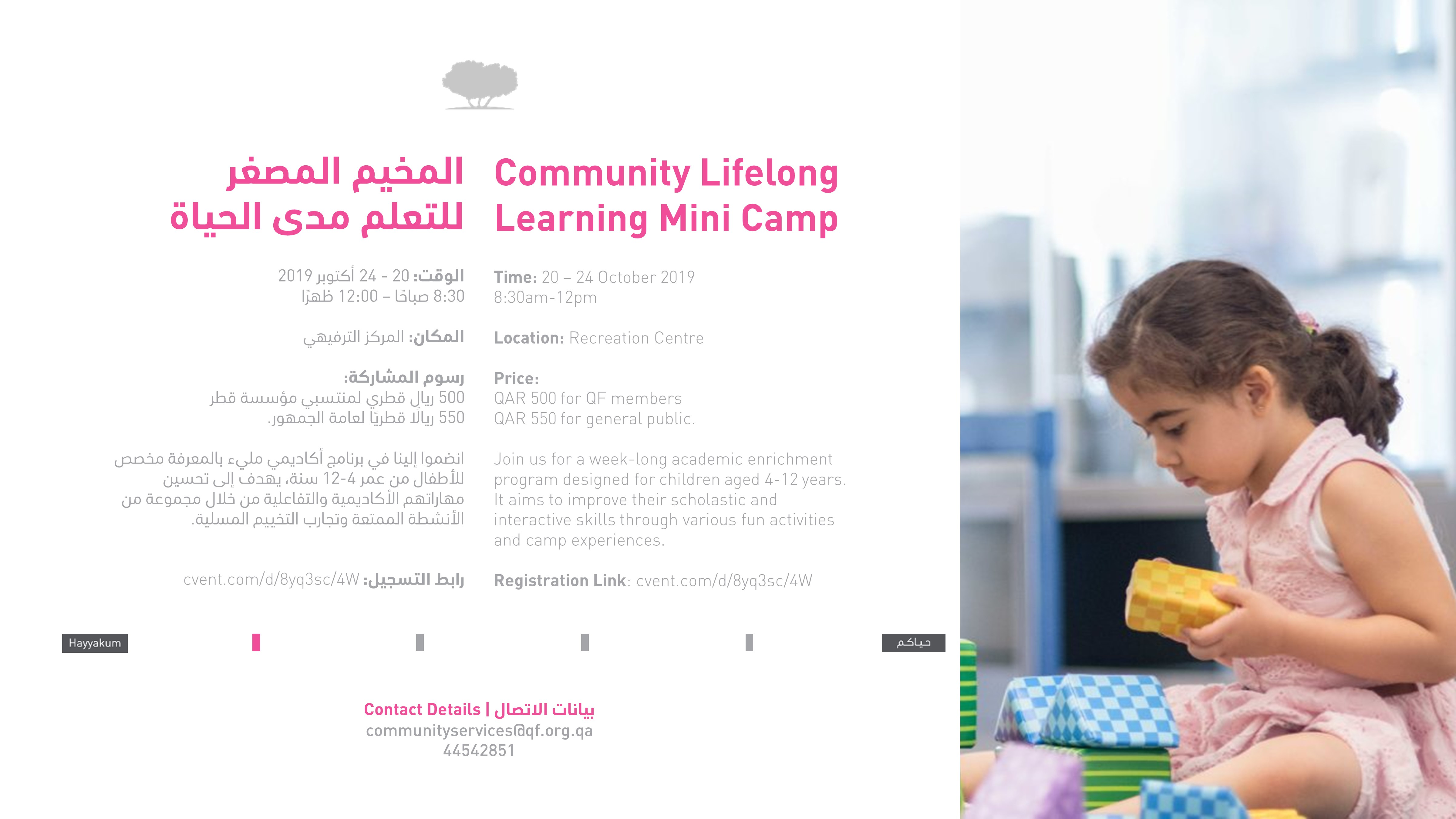 Life Long Learning Mini Camp