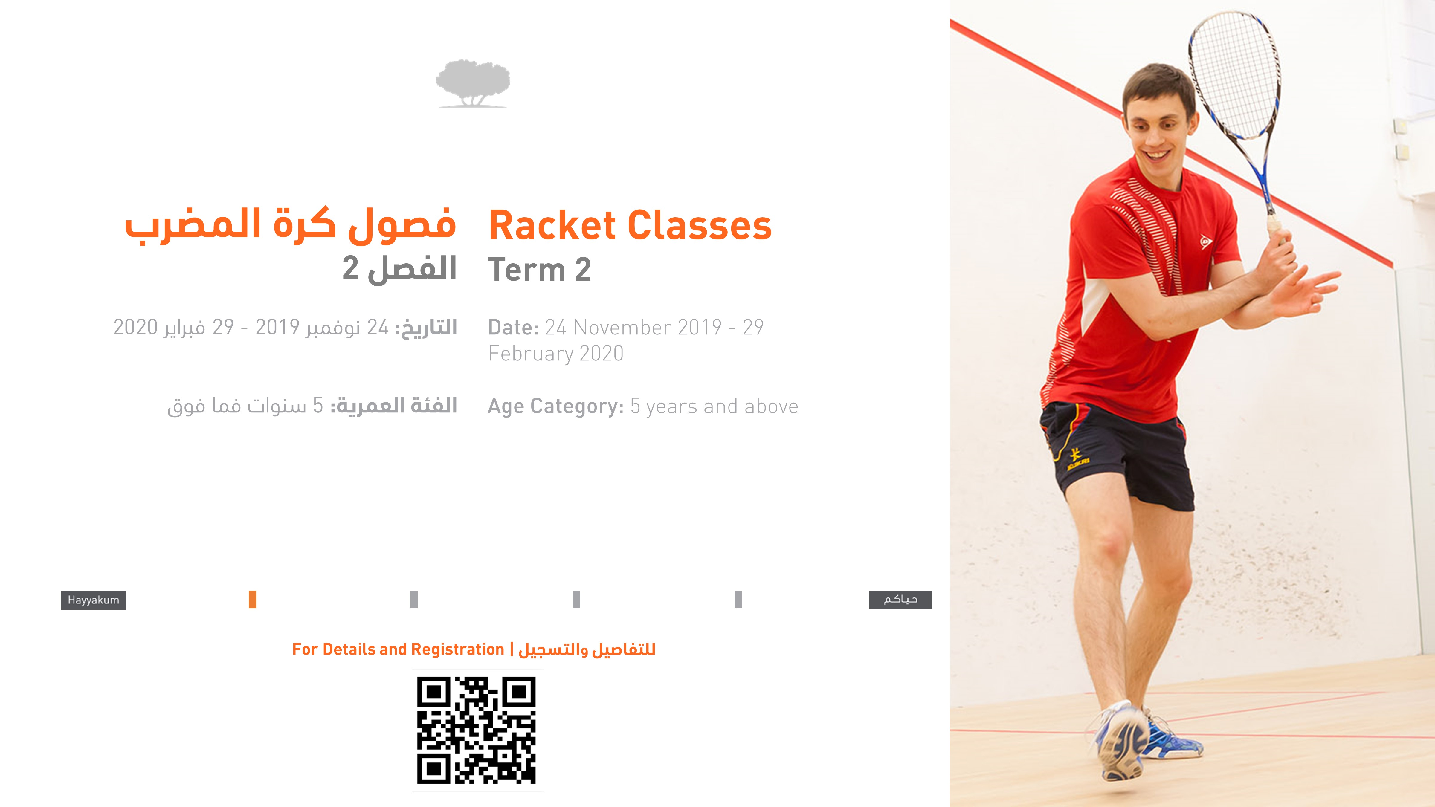 Qatar Foundation Racket Class - Term 2