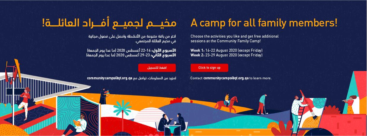 Community Family Camp- مخيم العائلة المجتمعي
