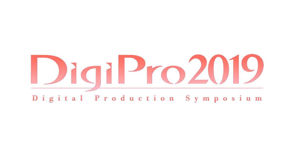 DigiPro 2019