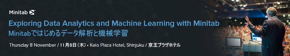 Exploring Data Analytics and Machine Learning with Minitab   Minitabではじめるデータ解析と機械学習