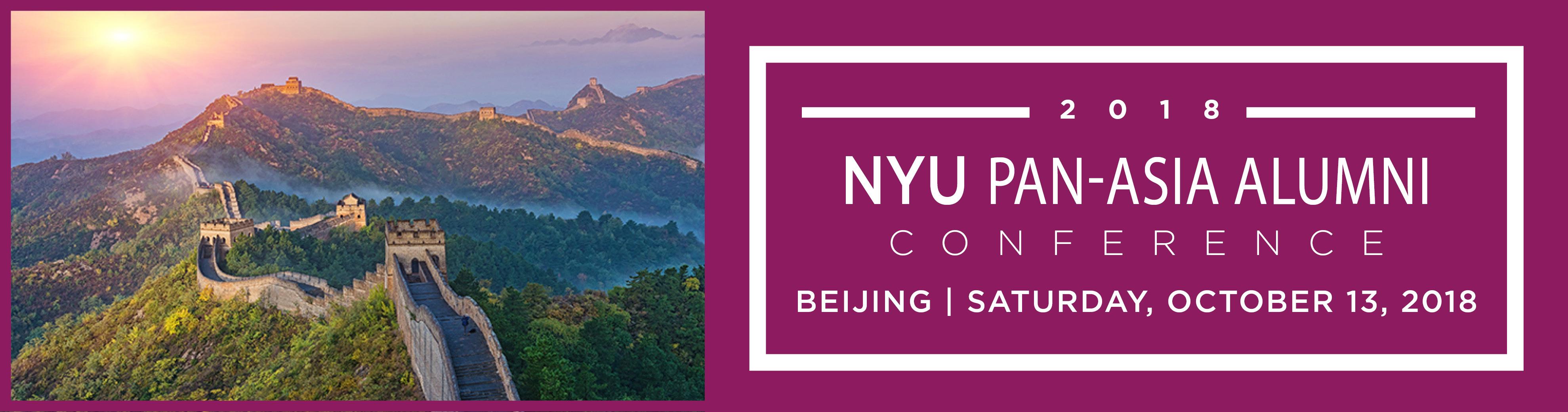 NYU Pan-Asia Alumni Conference 2018: Bridging the Future