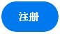 Register button - Chinese