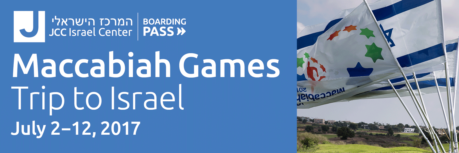 2017 Maccabiah Games General Boarding Pass Trip