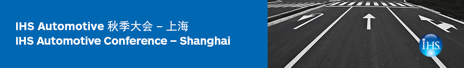 IHS Automotive 2016 Fall Conference - Shanghai