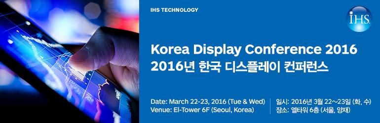 Korea Display Conference 2016 | 2016년 한국 디스플레이 컨퍼런스