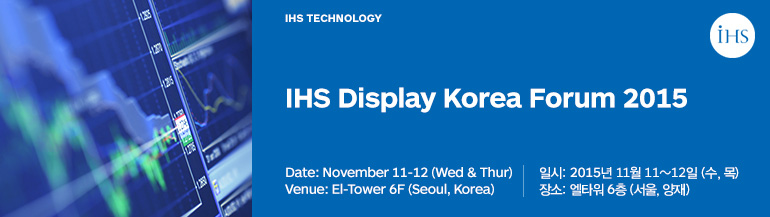 IHS Display Korea Forum 2015