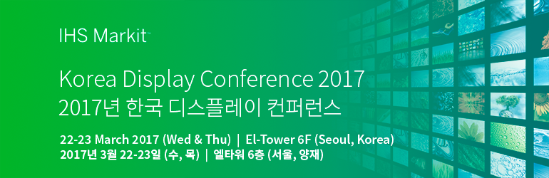 Korea Display Conference 2017 | 2017년 한국 디스플레이 컨퍼런스