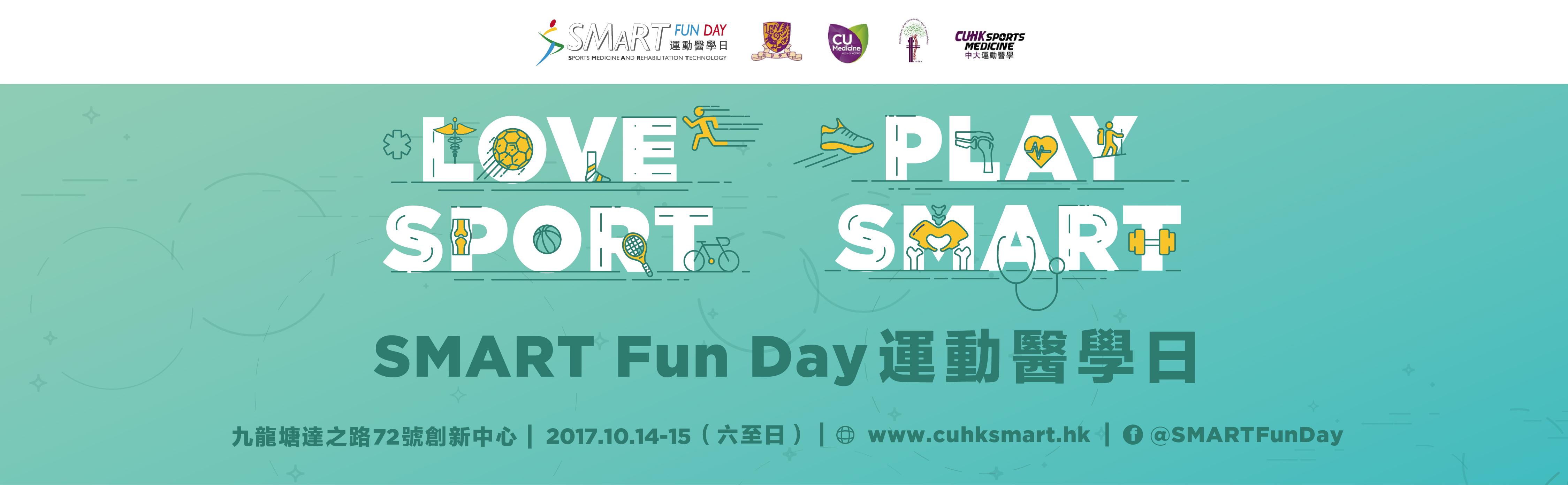 SMART Fun Day 運動醫學日
