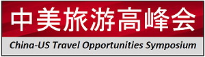China-US Travel Symposium Banner