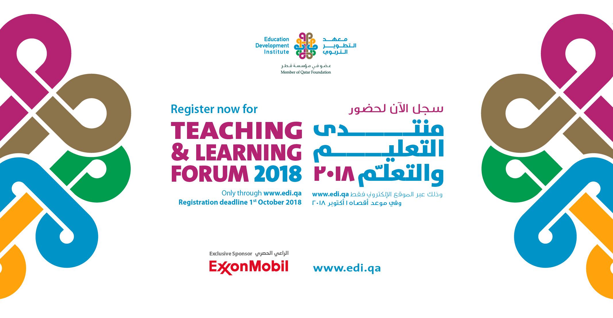 Teaching and Learning Forum 2018 منتدى التعليم والتعلّم