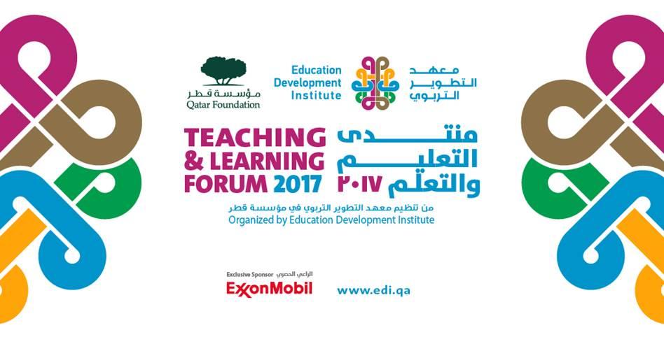 منتدى التعليم والتعلم 2017
