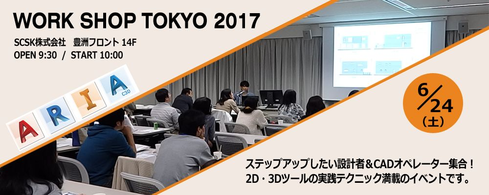 AUGIjp Workshop Tokyo 2017