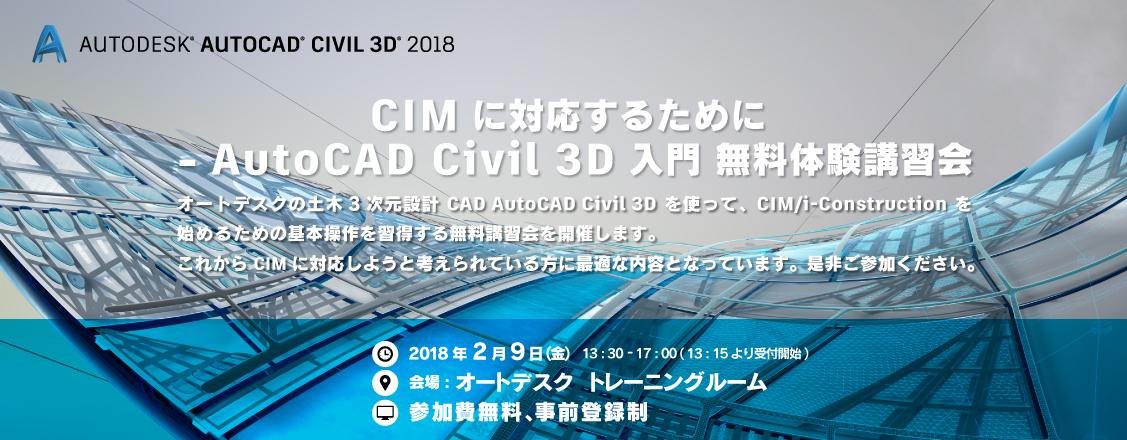 CIM_20180209