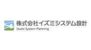 株式会社イズミシステム設計