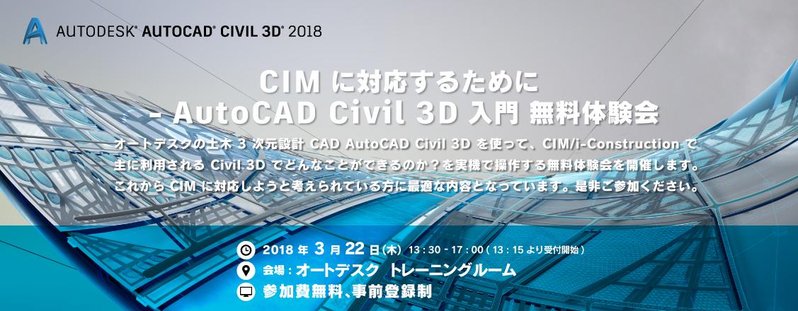 CIM_20180322