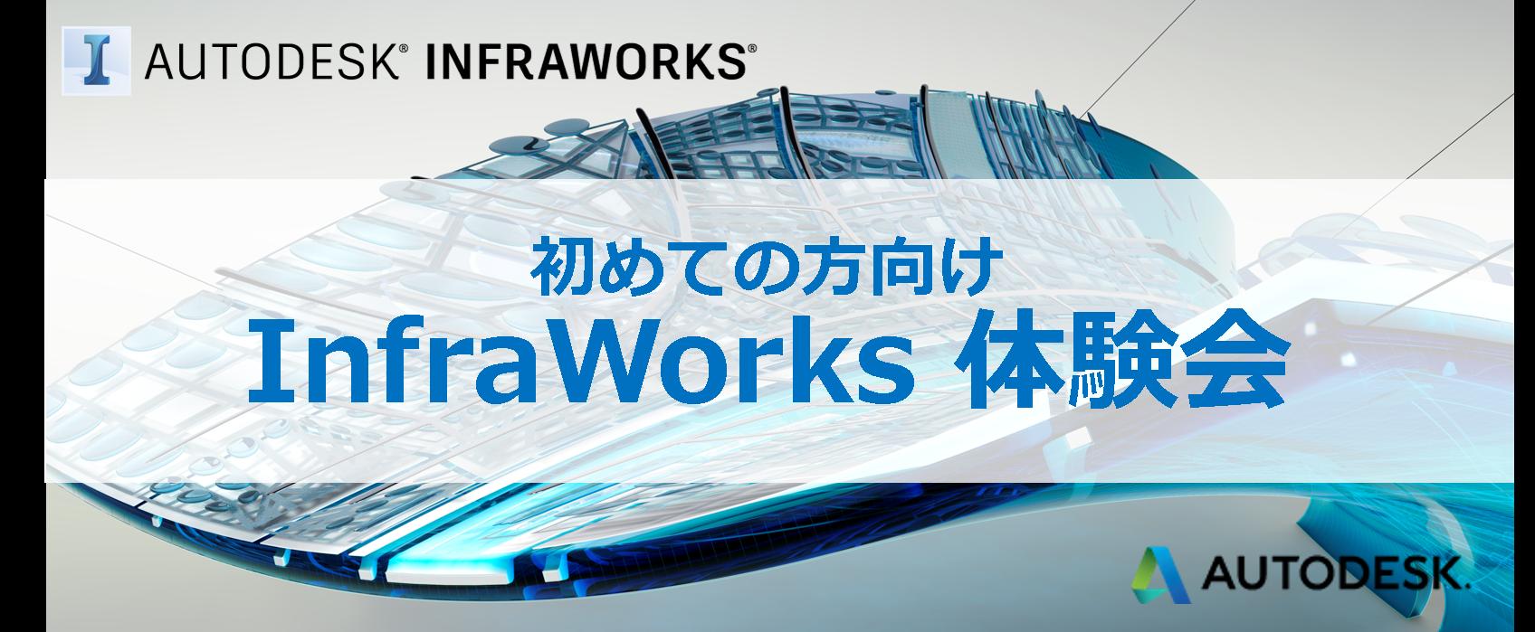 Autodesk InfraWorks 入門 無料体験会【東京】