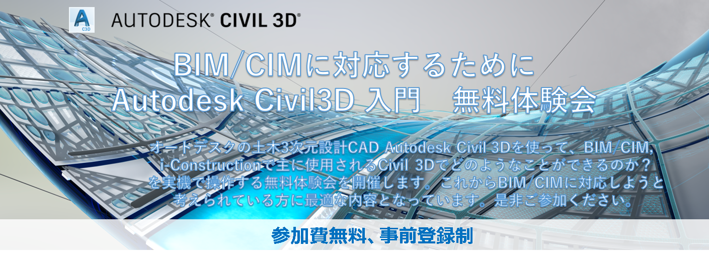 BIM/CIM:Autodesk Civil 3D 入門(道路編) 無料体験会【大阪】