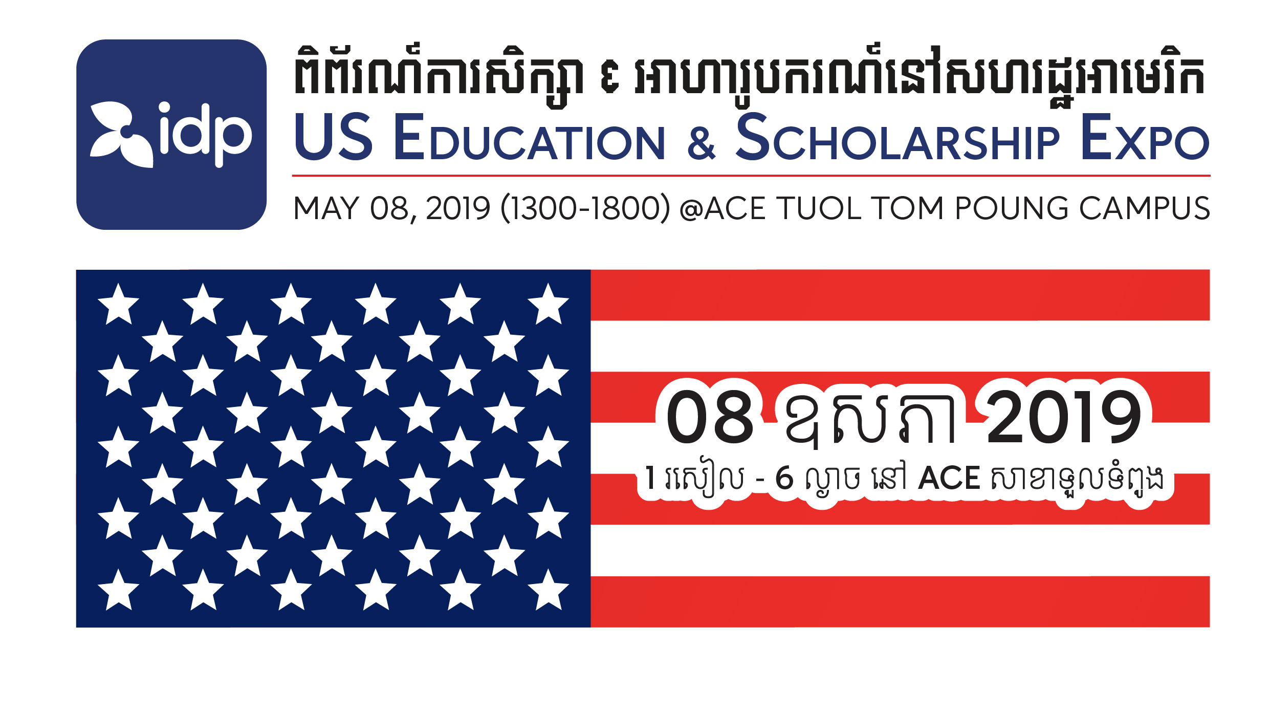 IDP US Education & Scholarship Expo