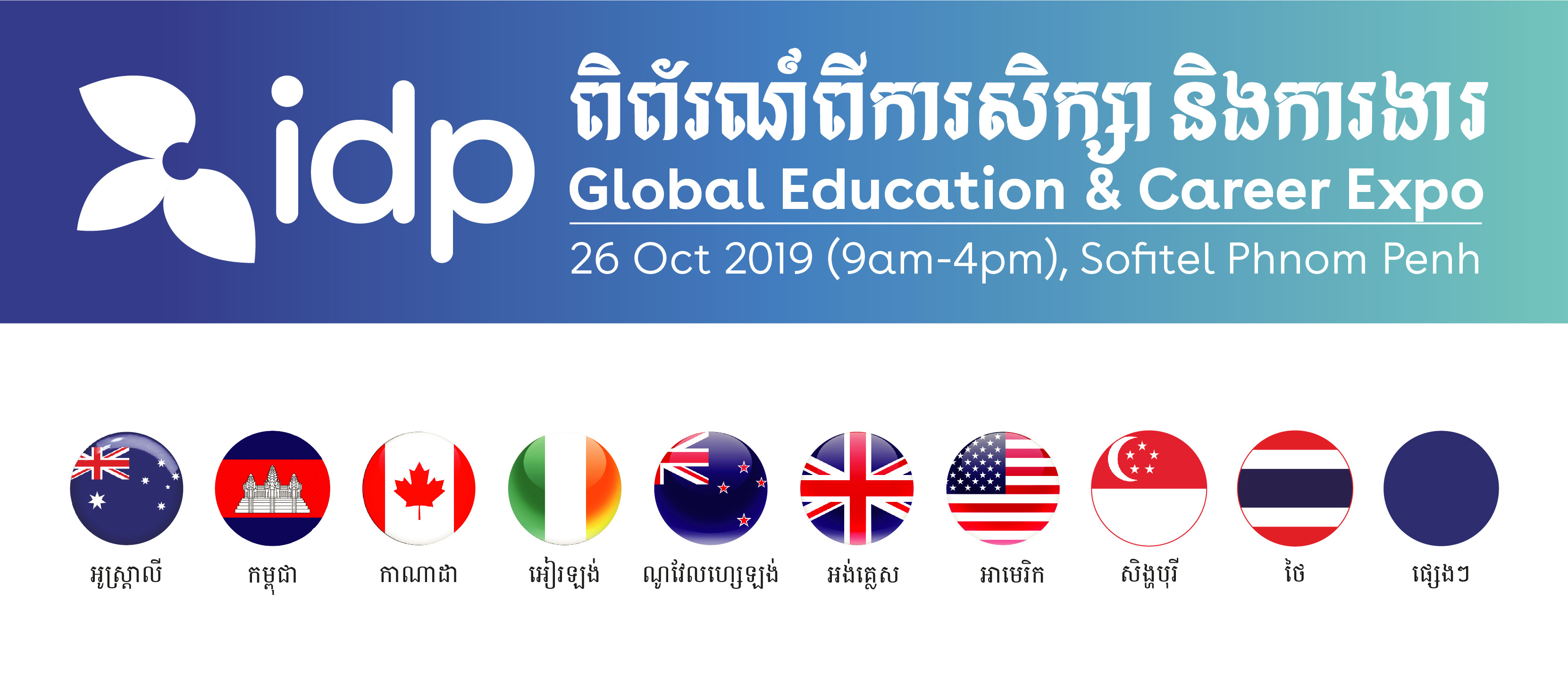 Global Education & Career Expo