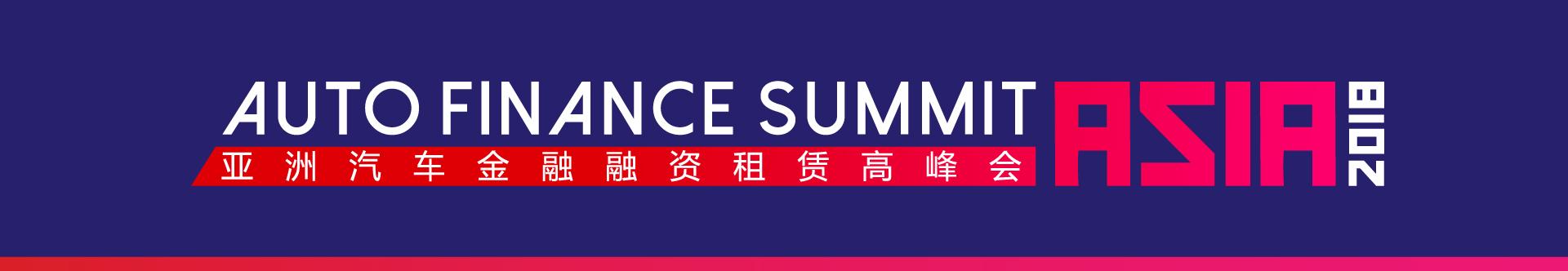 Auto Finance Summit Asia 2018