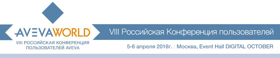 VIII Российская Конференция пользователей AVEVA