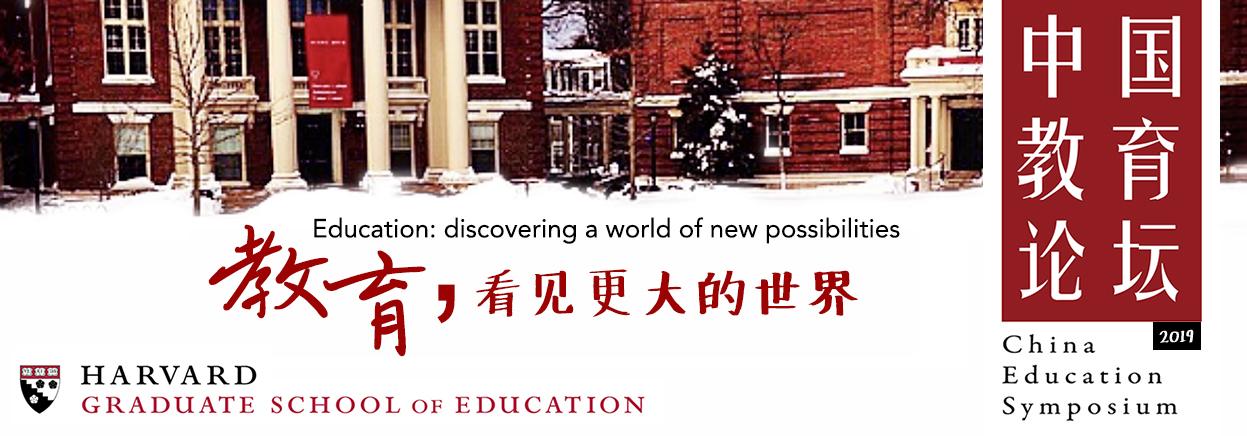 2019 China Education Symposium
