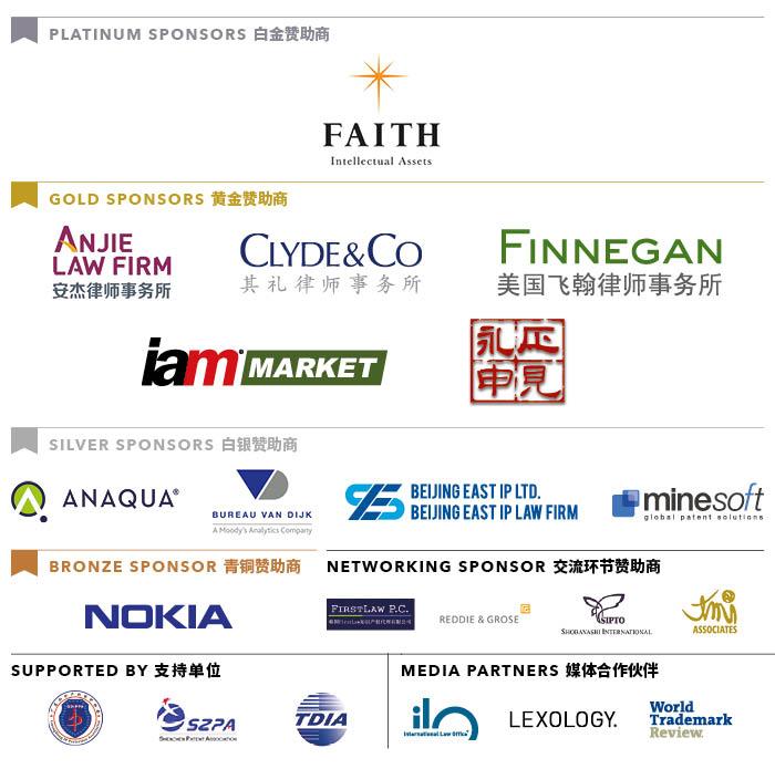 STO-2991 - IPBC Shenzhen - sponsor image_v10