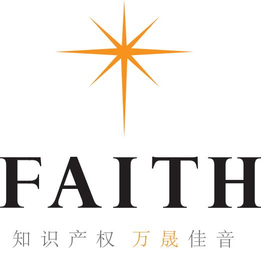 FAITH-LOGO Chinese